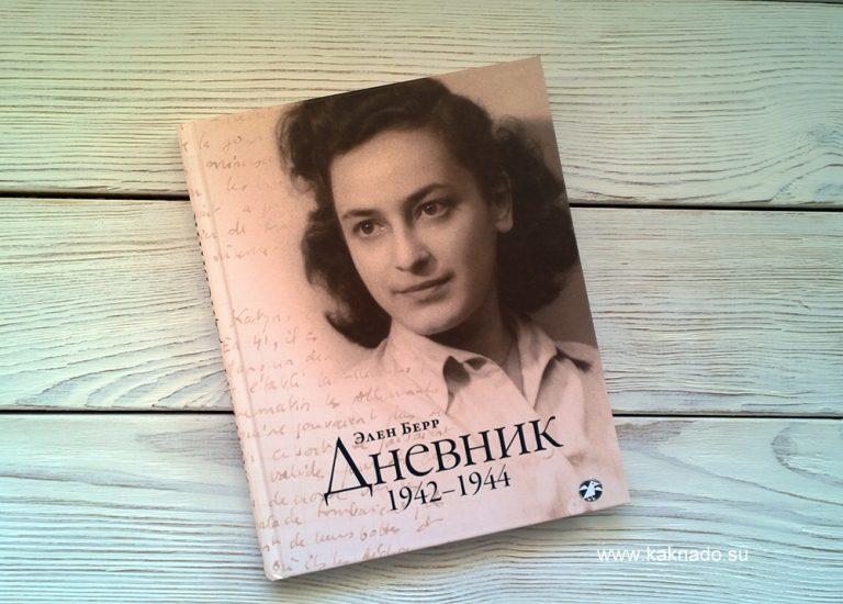 ЭЛЕН БЕРР ДНЕВНИК 1942 1944 СКАЧАТЬ БЕСПЛАТНО