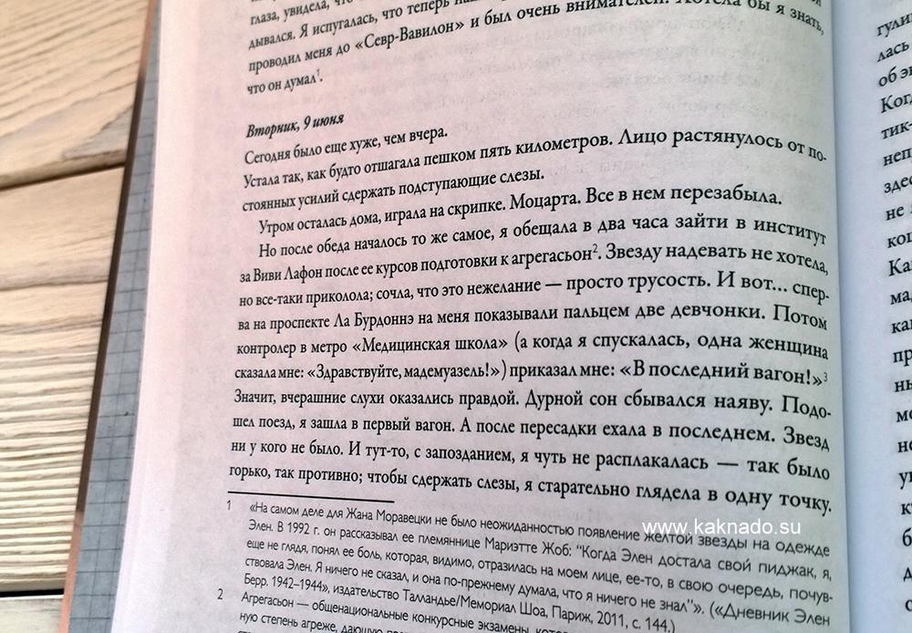дневник элен берр 4