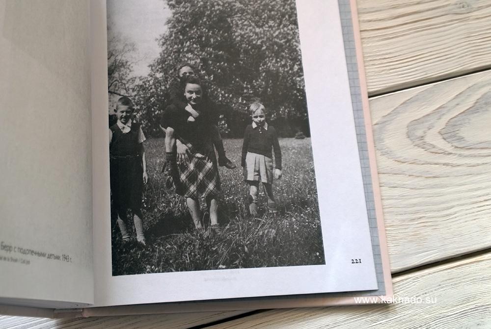 дневник элен берр 6