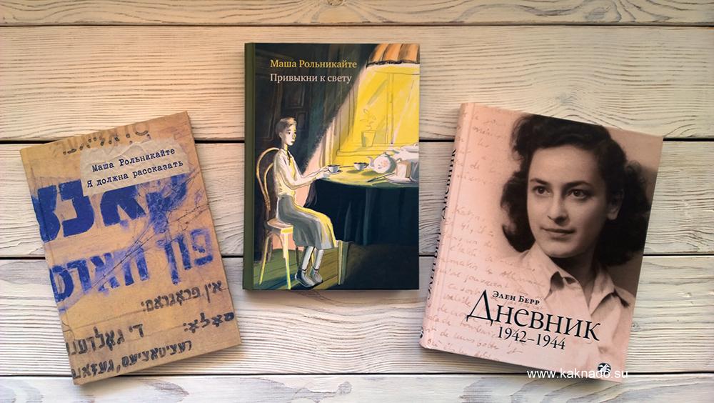 книги о холокосте