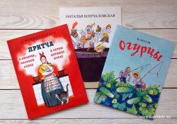 Переиздания советских книжек от издательства «Мелик-Пашаев»