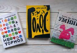 «Встречное движение»: интересные книги для подростков