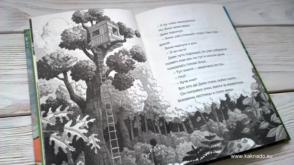волшебный дом на дереве 3