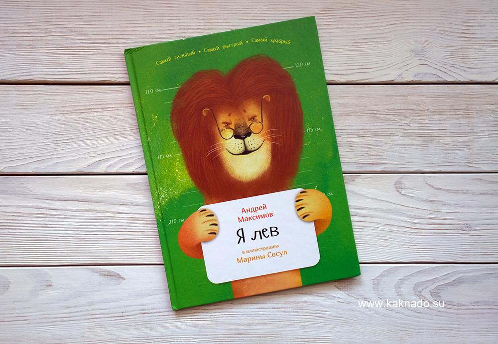 я лев 1