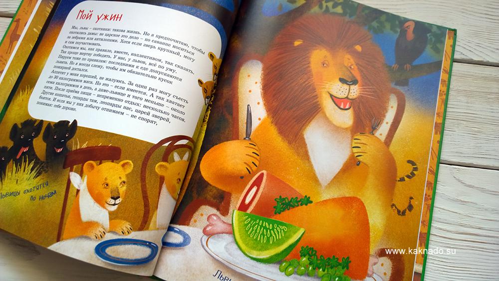 я лев 5