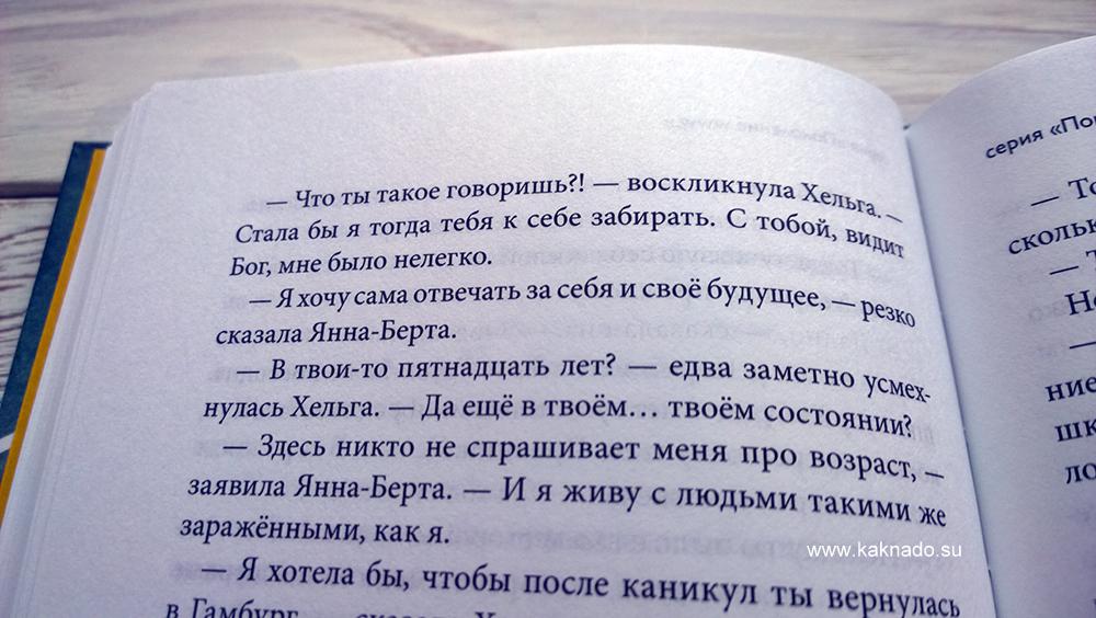 Гудрун Паузеванг Облако 9