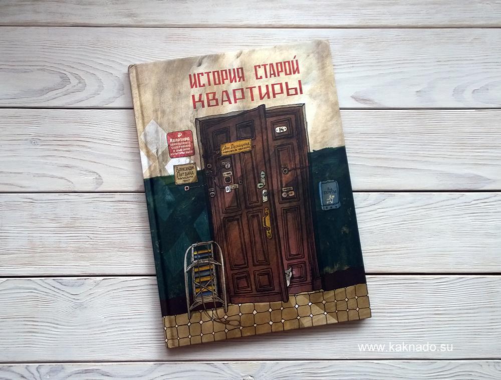 История старой квартиры 1