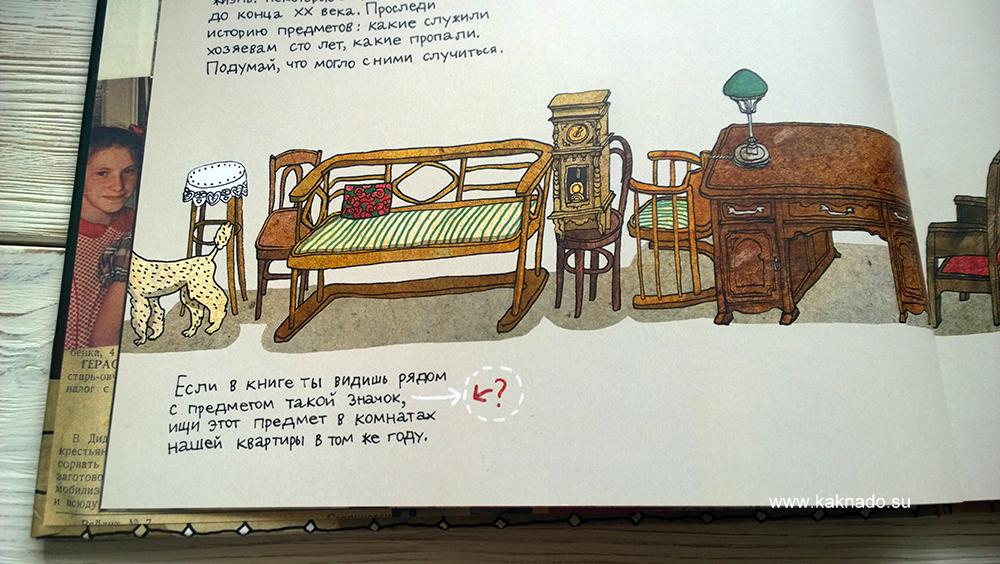 История старой квартиры 26