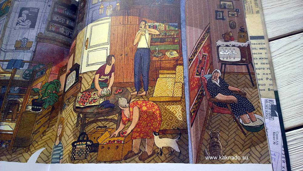История старой квартиры 5