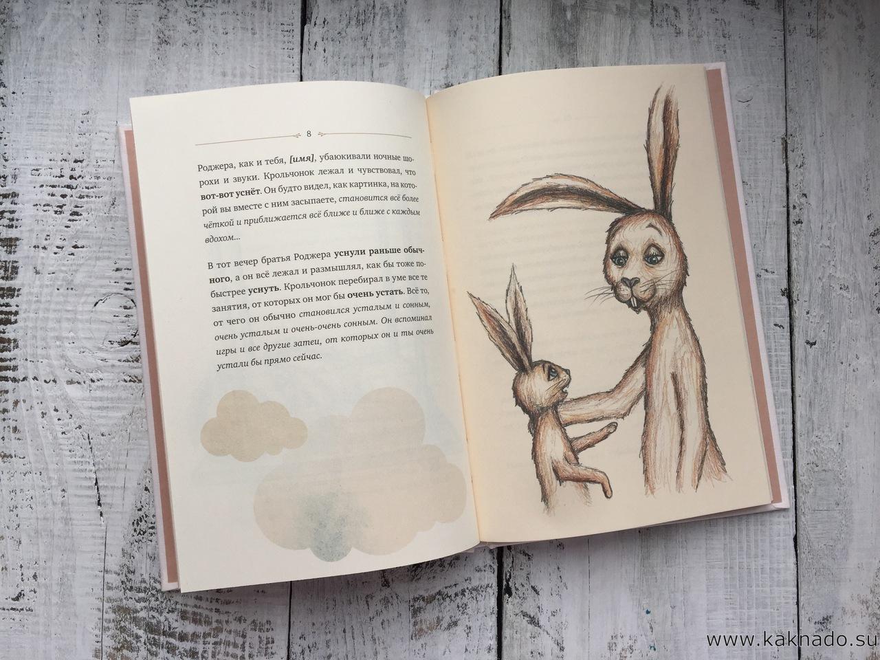 Кролик, который хочет уснуть (3)