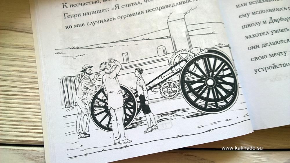 Кто такой Генри Форд 6