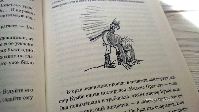 Мальчик. Рассказы о детстве 6