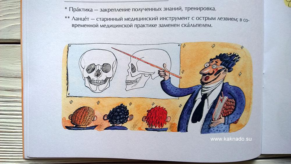 Николай Пирогов Великий хирург 3
