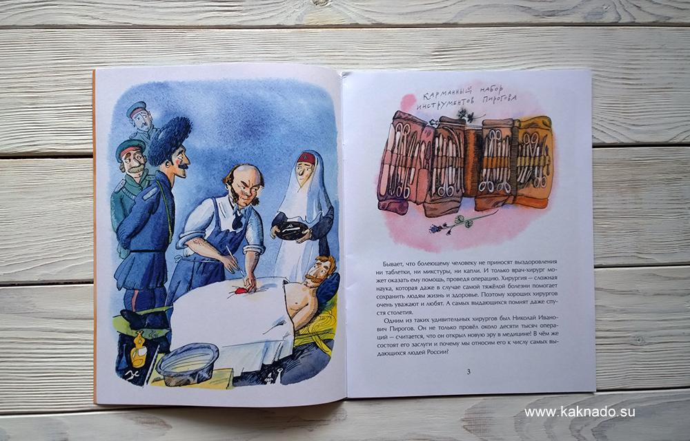 Николай Пирогов Великий хирург 4