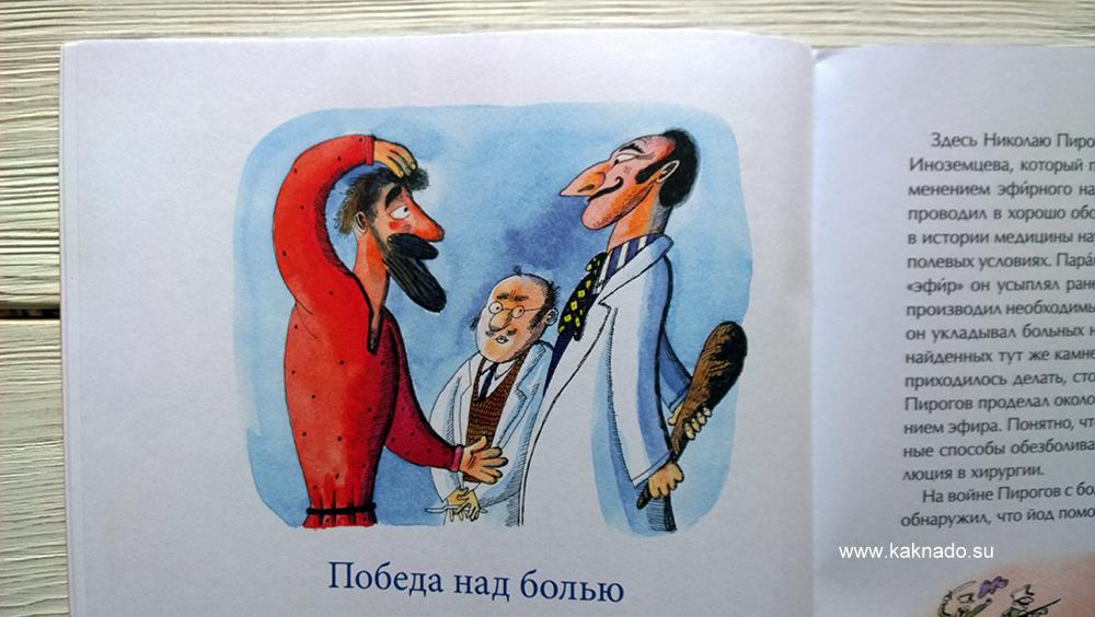 Николай Пирогов Великий хирург 5