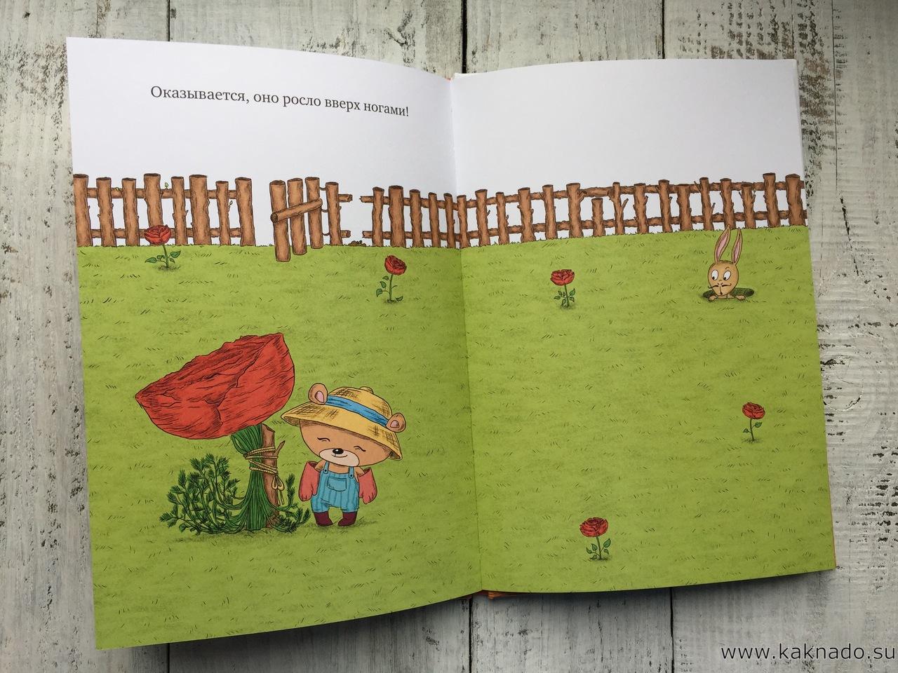 Садовник и куст (3)