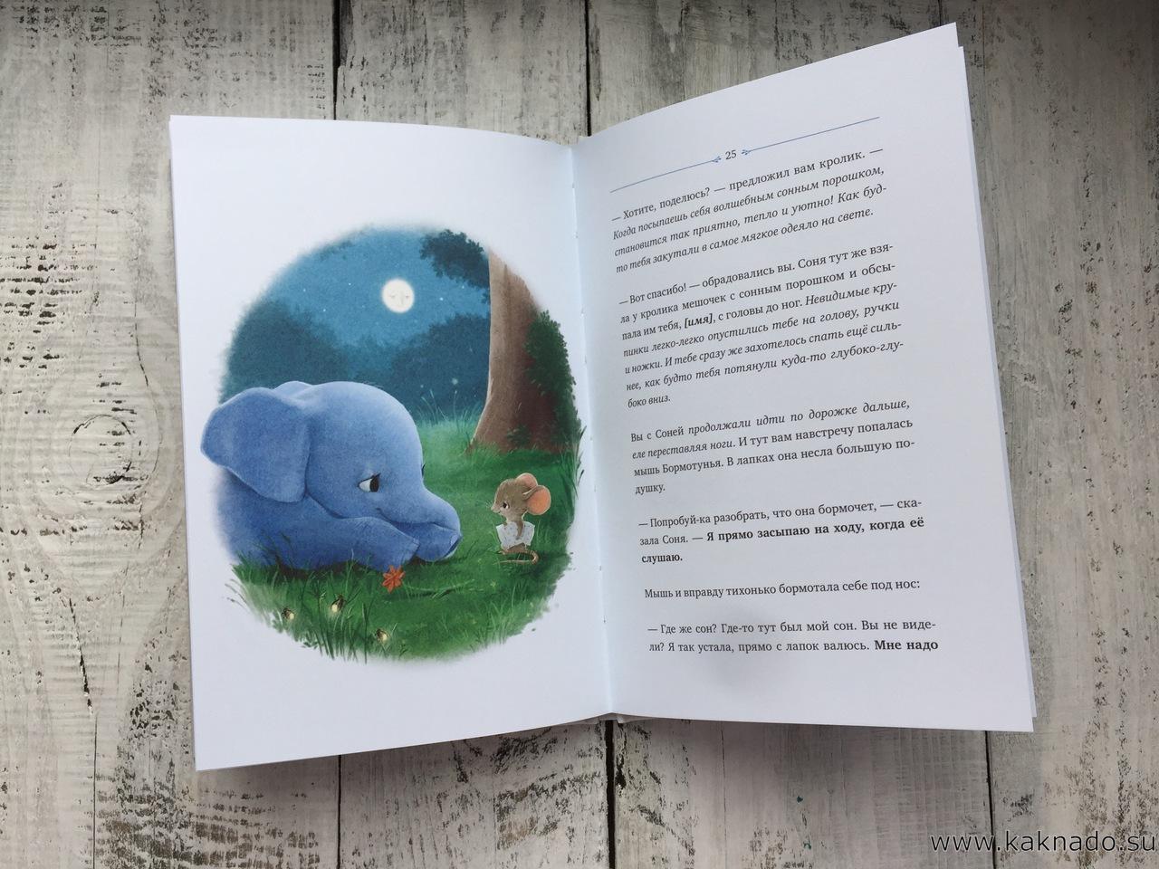 Слоненок, который хочет уснуть (1)