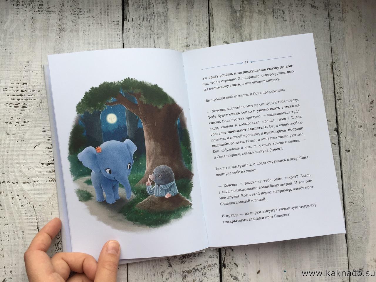 Слоненок, который хочет уснуть (3)