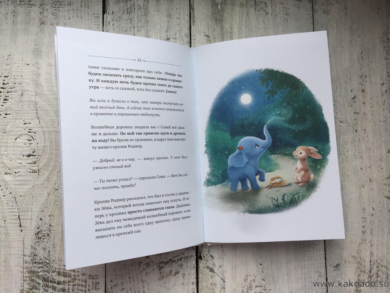 Слоненок, который хочет уснуть (4)