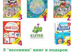 Пять книг в подарок для правильных каникул!
