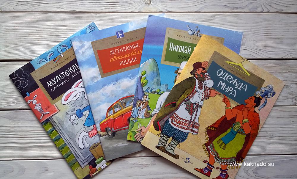 книги Настя и Никита