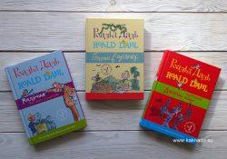 Книги Роальда Даля для детей и взрослых