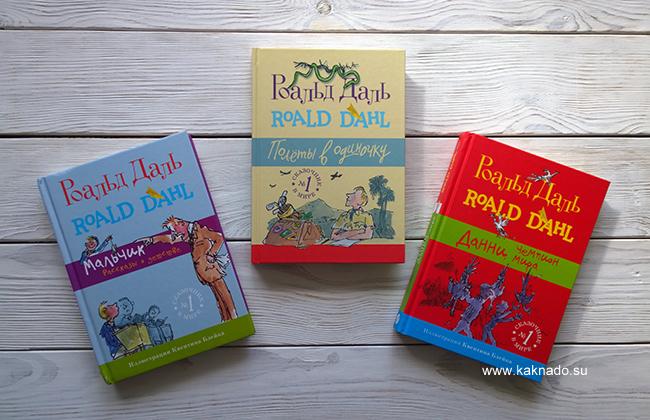 книги Роальда Даля