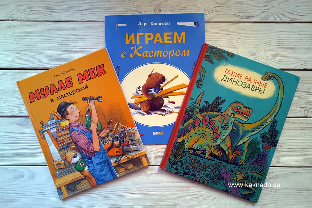 мелик-пашаев книги для мальчиков