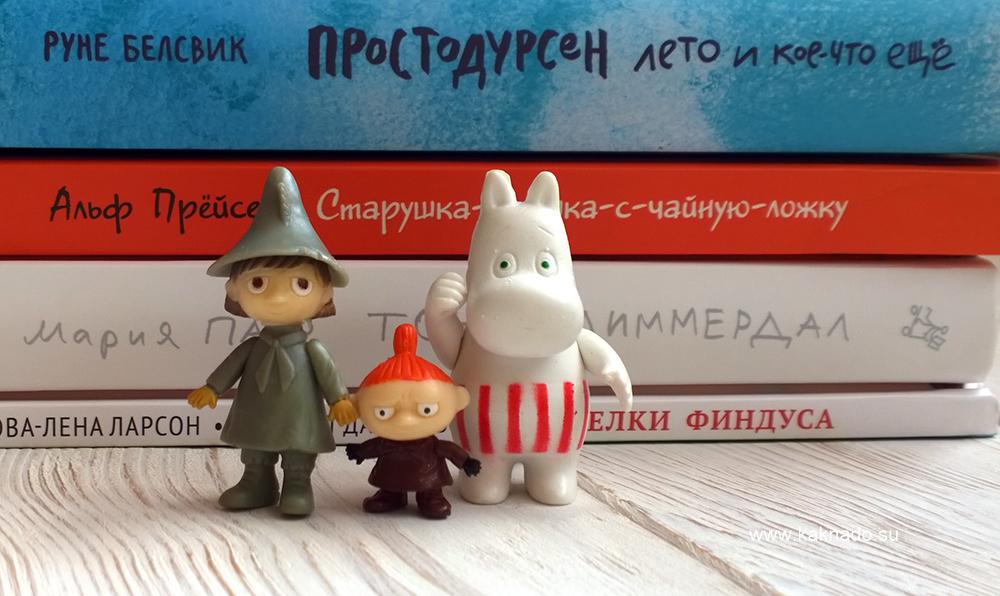 скандинавские книги для детей