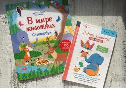 Книги с наклейками для детей 2-4 лет