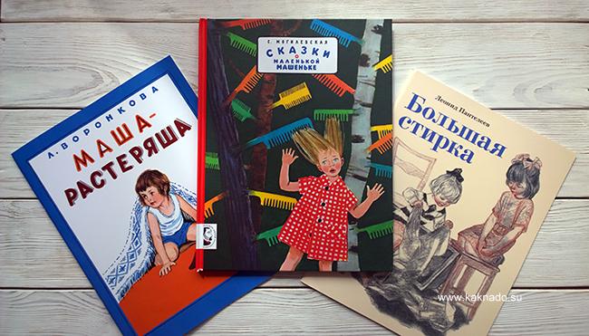 книжки для девочек