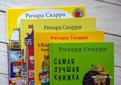 Книги Ричарда Скарри для детей
