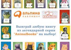 Выиграйте любую книгу из серии Animalbooks