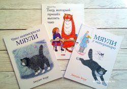 Книги Джудит Керр для детей