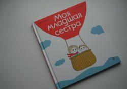 Астрид Деборт и Полин Мартен «Моя младшая сестра»