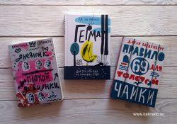 Книги для подростков от издательства «Самокат»
