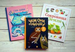 Познавательные детские книги от издательства «МИФ»