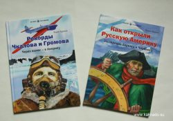 "Новинки издательства ""Паулсен"" про Америку"