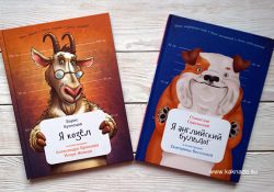 Книги о животных: «Я козел» и «Я английский бульдог»