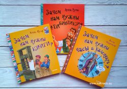 Познавательные книги для младших школьников