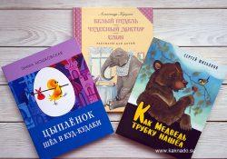 Классика для детей от издательства «Мелик-Пашаев»