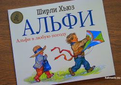 Книга с волшебством детства от Карьера Пресс