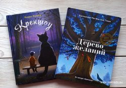Книги Кэтрин Эпплгейт для детей и подростков