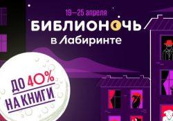 """Супер-скидки в интернет-магазине """"Лабиринт"""""""