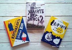 Книги о взрослении от издательства «Самокат»