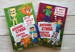 Дневники Стива, застрявшего в Minecraft