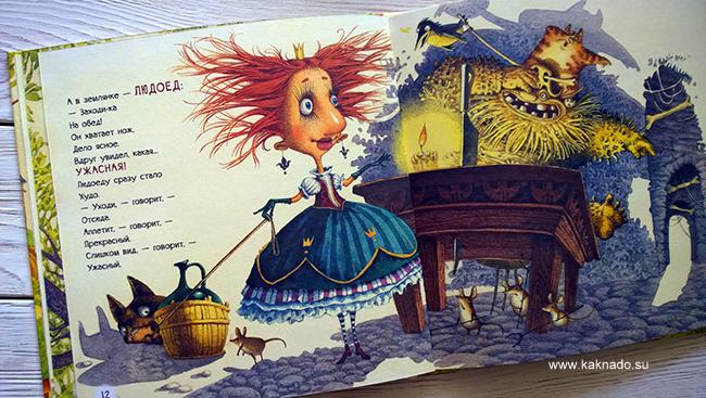 Сапгир людоед и принцесса картинки