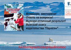 """Конкурс: разыгрываем три книги """"Кто был первым на Северном полюсе"""""""