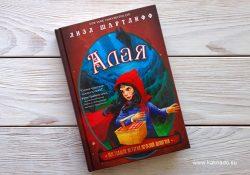 Лизл Шартлифф «Алая. Настоящая история Красной Шапочки»