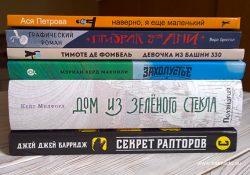 Летнее чтение для подростков